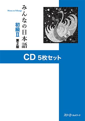 みんなの日本語 初級Ⅱ 第2版 CD5枚セットの画像