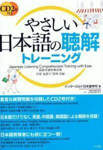 CD付き やさしい日本語の聴解トレーニングの画像