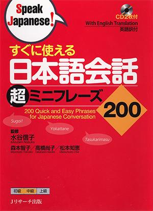 すぐに使える日本語会話 超ミニフレーズ200(CD2枚付)の画像