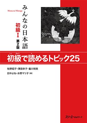 みんなの日本語 初級Ⅰ 第2版 初級で読めるトピック25画像