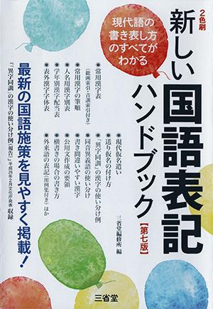新しい国語表記ハンドブック 第七版の画像
