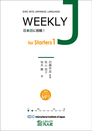 Weekly J for Starters1 Dive into Japanese画像