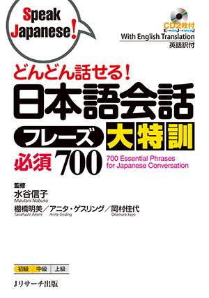 どんどん話せる! 日本語会話フレーズ大特訓 必須700の画像