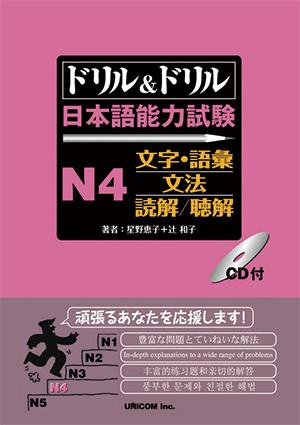 ドリル&ドリル 日本語能力試験 N4文字・語彙/文法/読解/聴解画像