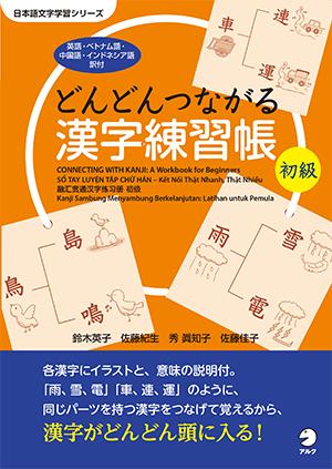 どんどんつながる漢字練習帳 初級画像