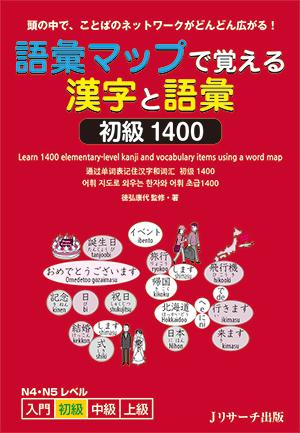語彙マップで覚える漢字と語彙 初級1400の画像