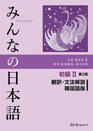 みんなの日本語 初級Ⅱ 第2版 翻訳・文法解説 韓国語版画像