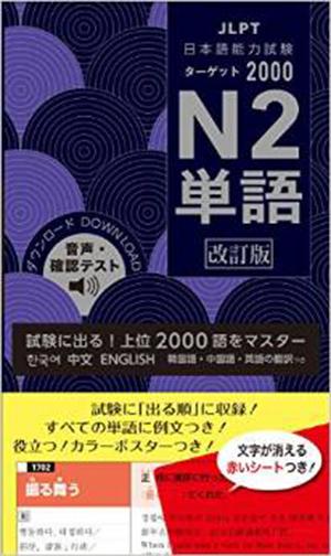 日本語能力試験 ターゲット2000 N2単語 改訂版の画像