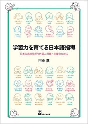 学習力を育てる日本語指導 ―日本の未来を担う外国人児童・生徒のためにの画像