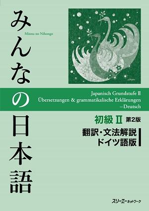 みんなの日本語 初級Ⅱ 第2版 翻訳・文法解説 ドイツ語版の画像