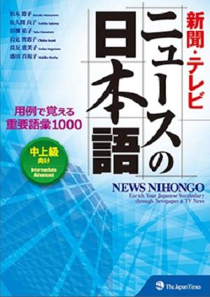 新聞・テレビ ニュースの日本語 用例で覚える重要語彙1000の画像