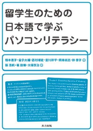 留学生のための日本語で学ぶパソコンリテラシーの画像
