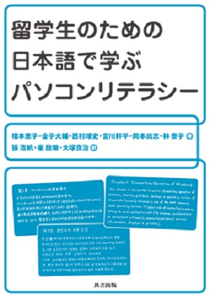 留学生のための日本語で学ぶパソコンリテラシー画像