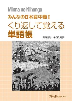 みんなの日本語 中級Ⅰ くり返して覚える単語帳画像