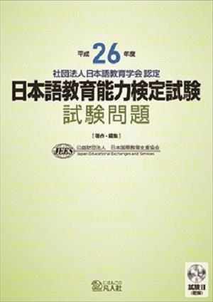 平成26 年度 日本語教育能力検定試験 試験問題 試験Ⅱ (聴解)CD付の画像