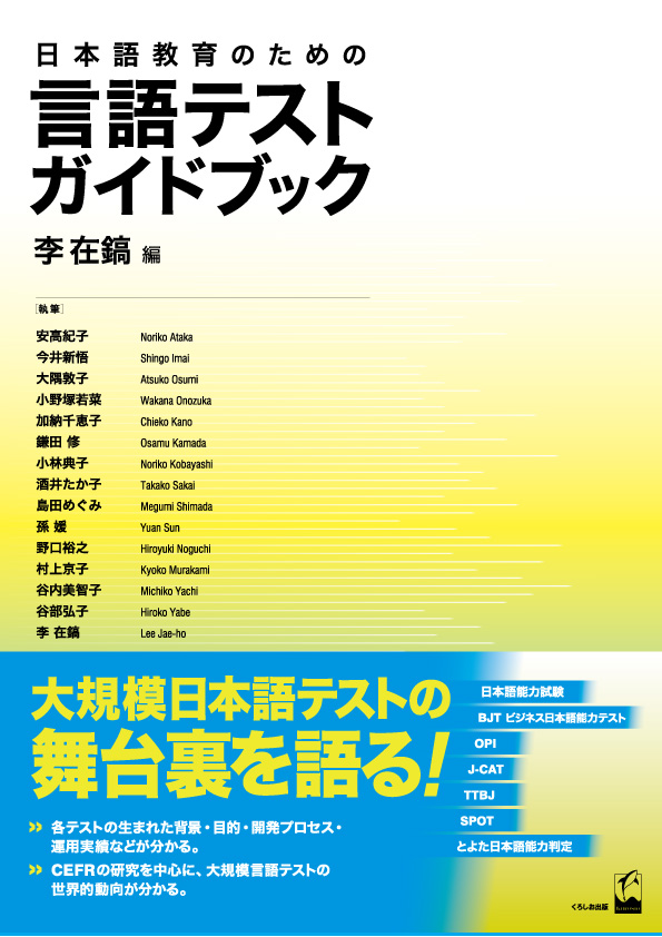 日本語教育のための言語テストガイドブック画像