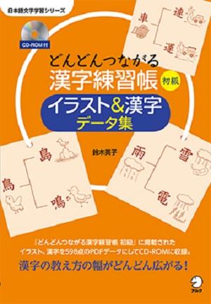 どんどんつながる漢字練習帳 初級 イラスト&漢字データ集の画像