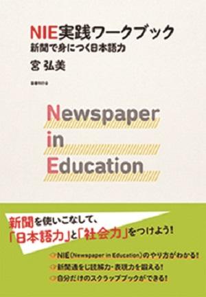 NIE実践ワークブック 新聞で身につく日本語力の画像