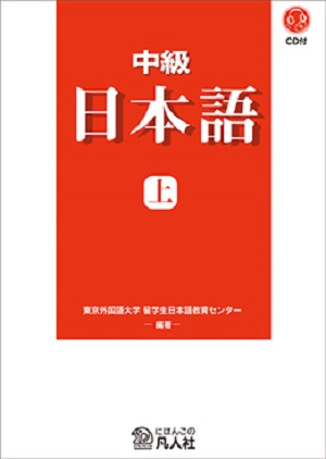 中級日本語 上 新装改訂版の画像