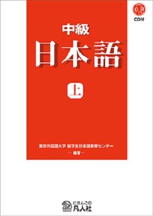 中級日本語 上 新装改訂版画像