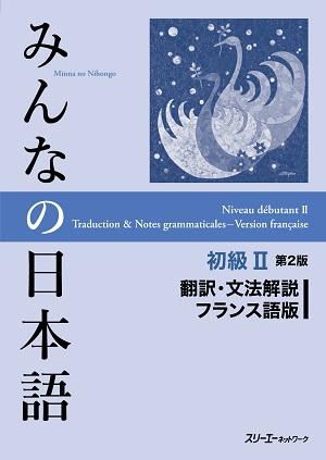みんなの日本語 初級Ⅱ 第2版 翻訳・文法解説 フランス語版の画像