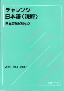 チャレンジ日本語読解画像