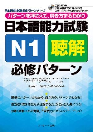 日本語能力試験 N1聴解 必修パターンの画像