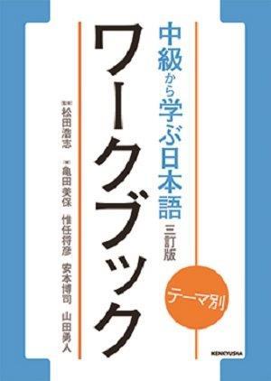 テーマ別 中級から学ぶ日本語 〈三訂版〉ワークブックの画像