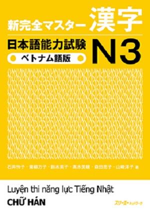 新完全マスター漢字 日本語能力試験N3 ベトナム語版画像