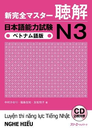 新完全マスター聴解 日本語能力試験N3 ベトナム語版の画像