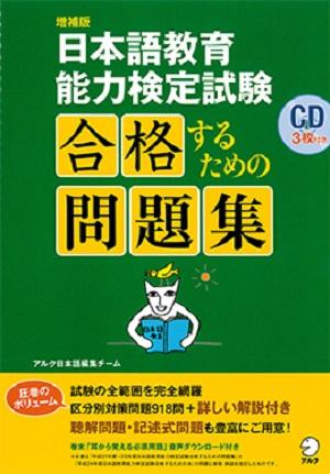 増補版 日本語教育能力検定試験 合格するための問題集画像
