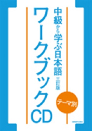 テーマ別 中級から学ぶ日本語 〈三訂版〉 ワークブック CD画像