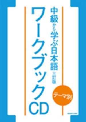 テーマ別 中級から学ぶ日本語 〈三訂版〉 ワークブック CDの画像