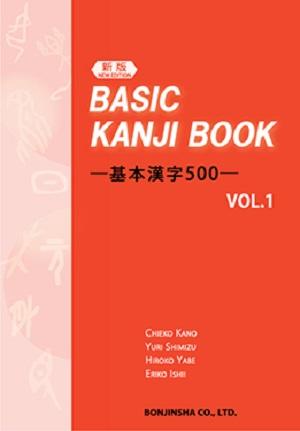 (新版) BASIC KANJI BOOK ―基本漢字500― VOL.1の画像