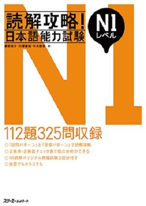 読解攻略! 日本語能力試験 N1レベルの画像