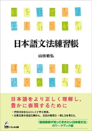 日本語文法練習帳画像