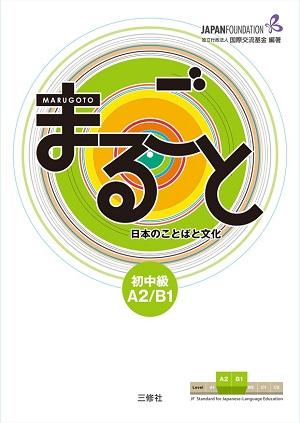 まるごと 日本のことばと文化 初中級 A2/B1の画像