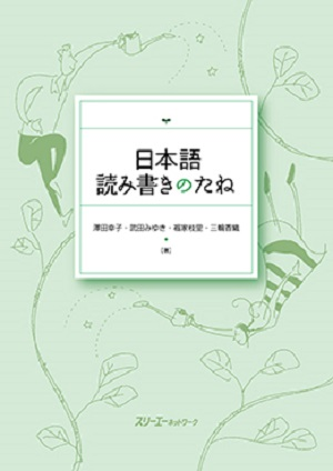 日本語 読み書きのたね画像