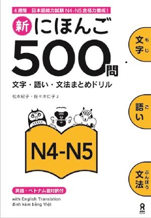 新にほんご500問[N4-N5]の画像