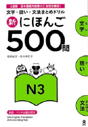 新にほんご500問[N3]の画像