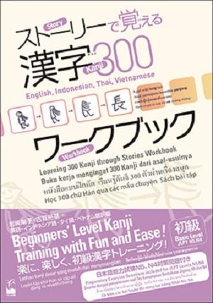 ストーリーで覚える漢字300 ワークブック ―英語・インドネシア語・タイ語・ベトナム語版の画像