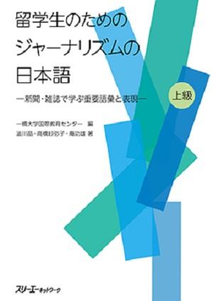 留学生のためのジャーナリズムの日本語‐新聞・雑誌で学ぶ重要語彙と表現‐の画像