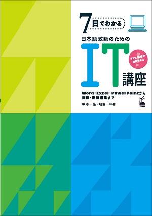 7日でわかる日本語教師のためのIT講座 - Word・Excel・PowerPointから画像・動画編集まで画像
