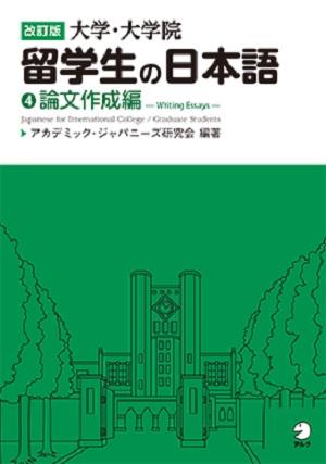 改訂版 大学・大学院留学生の日本語④論文作成編の画像