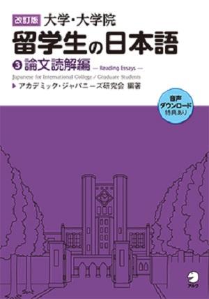 改訂版 大学・大学院留学生の日本語③論文読解編画像
