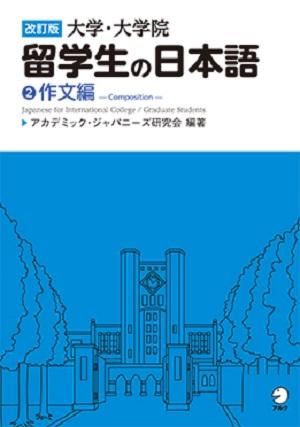 改訂版 大学・大学院留学生の日本語②作文編の画像