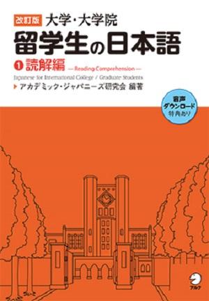 改訂版 大学・大学院留学生の日本語①読解編画像