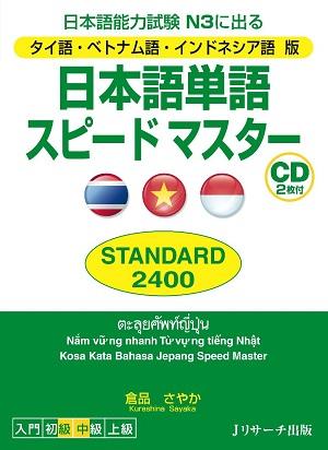 タイ語・ベトナム語・インドネシア語版 日本語単語スピードマスター STANDARD2400の画像