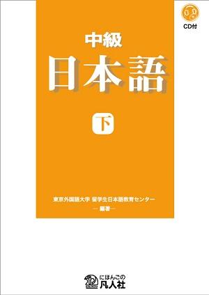 中級日本語 新装改訂版 下画像