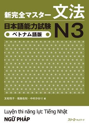 新完全マスター文法 日本語能力試験N3 ベトナム語版の画像